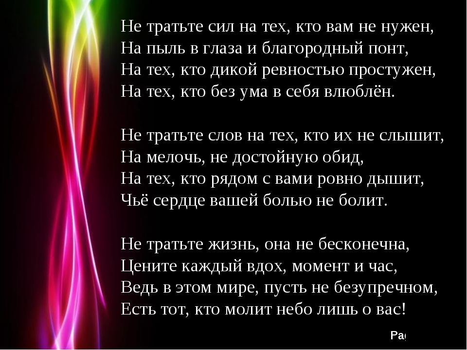 Не тратьте сил на тех, кто вам не нужен, На пыль в глаза и благородный понт,...