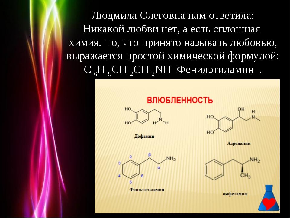 Людмила Олеговна нам ответила: Никакой любви нет, а есть сплошная химия. То,...