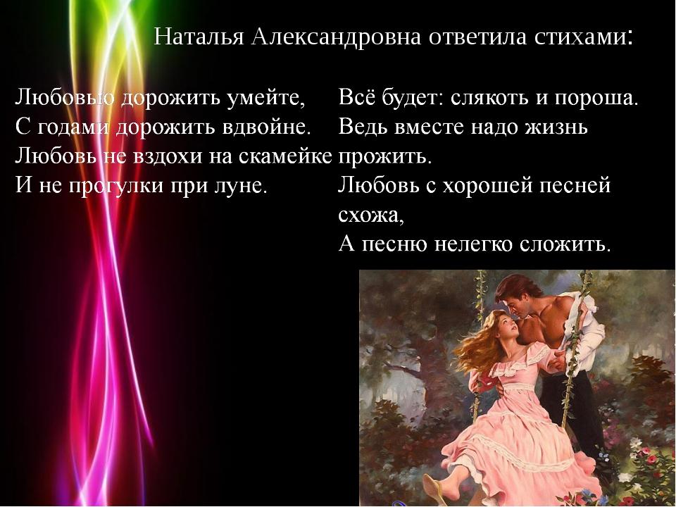 Наталья Александровна ответила стихами: Powerpoint Templates Page *