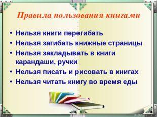 Правила пользования книгами Нельзя книги перегибать Нельзя загибать книжные с