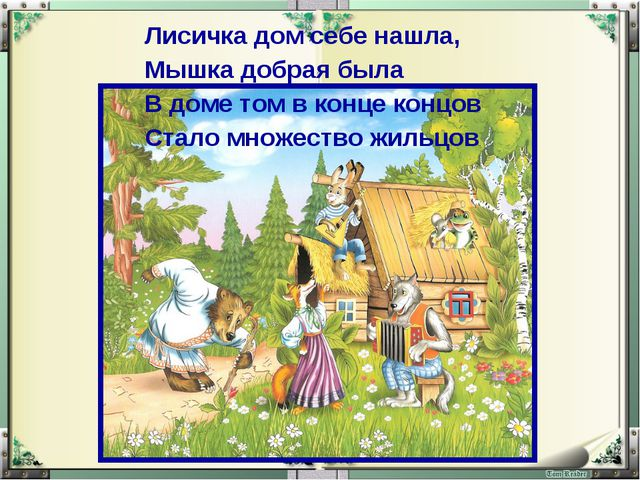 Лисичка дом себе нашла, Мышка добрая была В доме том в конце концов Стало мно...