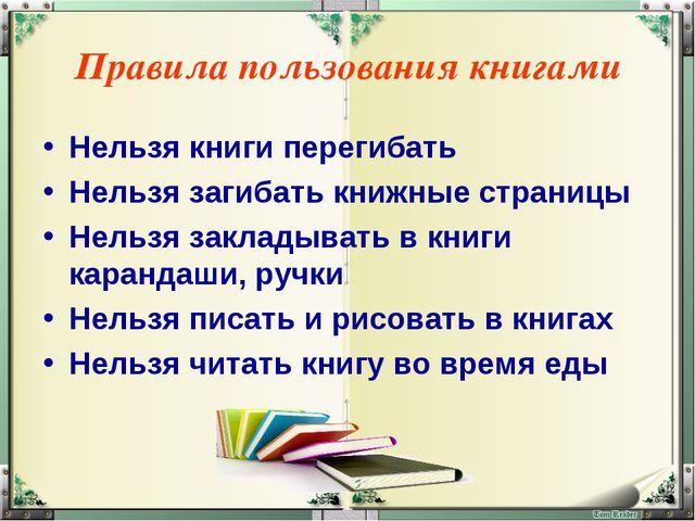 Правила пользования книгами Нельзя книги перегибать Нельзя загибать книжные с...