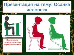 Презентация на тему: Осанка человека Приготовила ученица 8-А класса Марченков