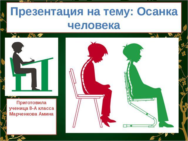 Презентация на тему: Осанка человека Приготовила ученица 8-А класса Марченков...