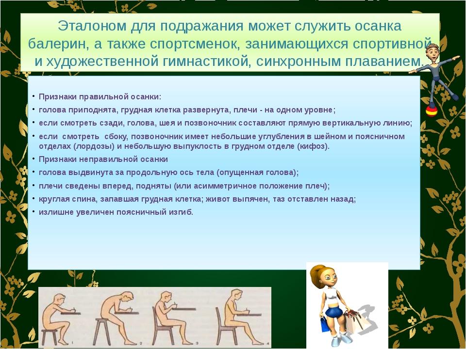 Эталоном для подражания может служить осанка балерин, а также спортсменок, за...