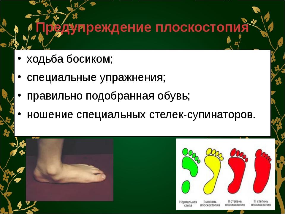 Предупреждение плоскостопия ходьба босиком; специальные упражнения; правильно...