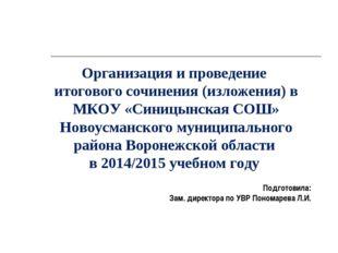 Организация и проведение итогового сочинения (изложения) в МКОУ «Синицынская