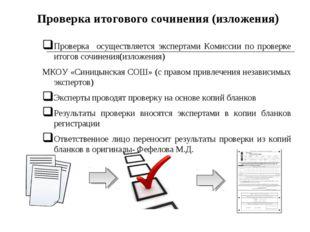 * Проверка итогового сочинения (изложения) Проверка осуществляется экспертами