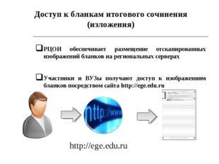 * РЦОИ обеспечивает размещение отсканированных изображений бланков на региона