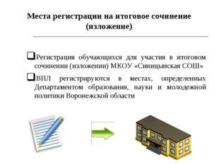 * Регистрация обучающихся для участия в итоговом сочинении (изложении) МКОУ «