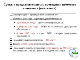 * Даты проведения едины для всех субъектов РФ: 20 ноября 2014 года – апробаци