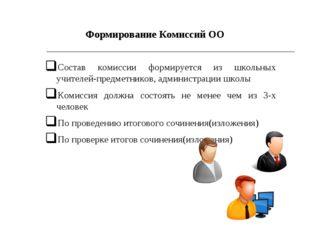 Состав комиссии формируется из школьных учителей-предметников, администрации