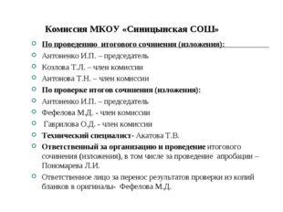 Комиссия МКОУ «Синицынская СОШ» По проведению итогового сочинения (изложения)