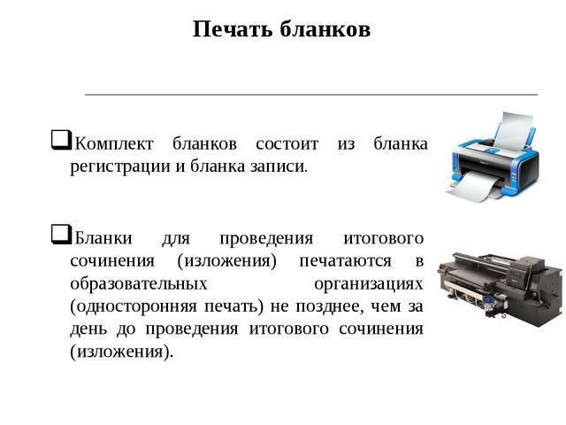 * Печать бланков Бланки для проведения итогового сочинения (изложения) печата...