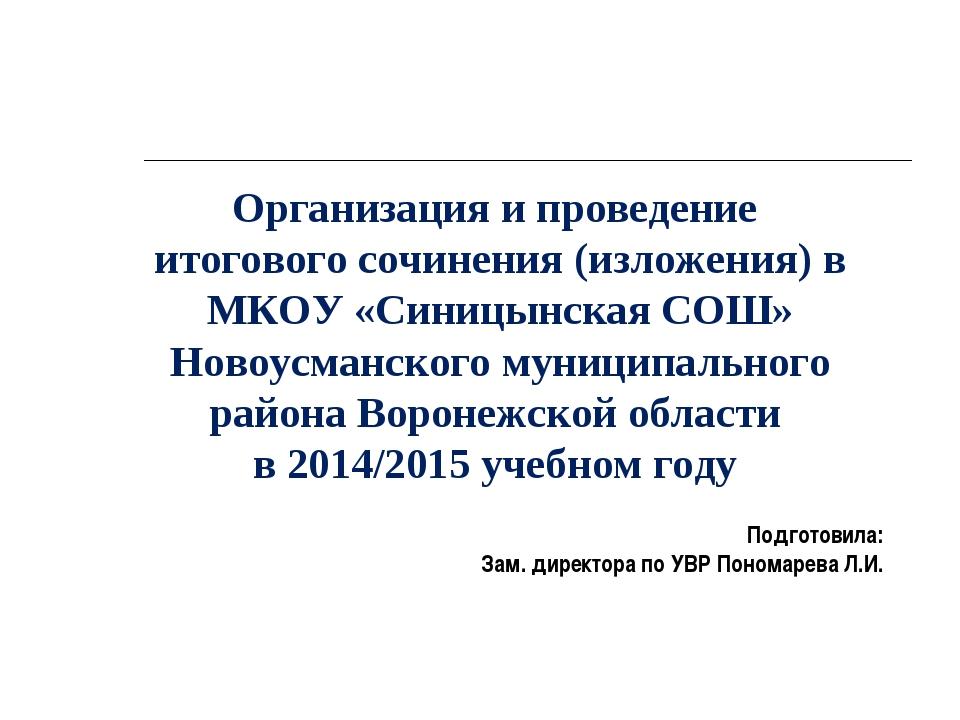 Организация и проведение итогового сочинения (изложения) в МКОУ «Синицынская...