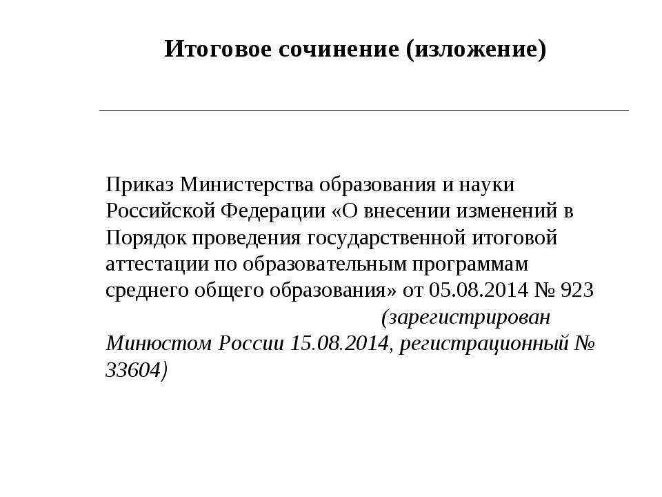Приказ Министерства образования и науки Российской Федерации «О внесении изме...