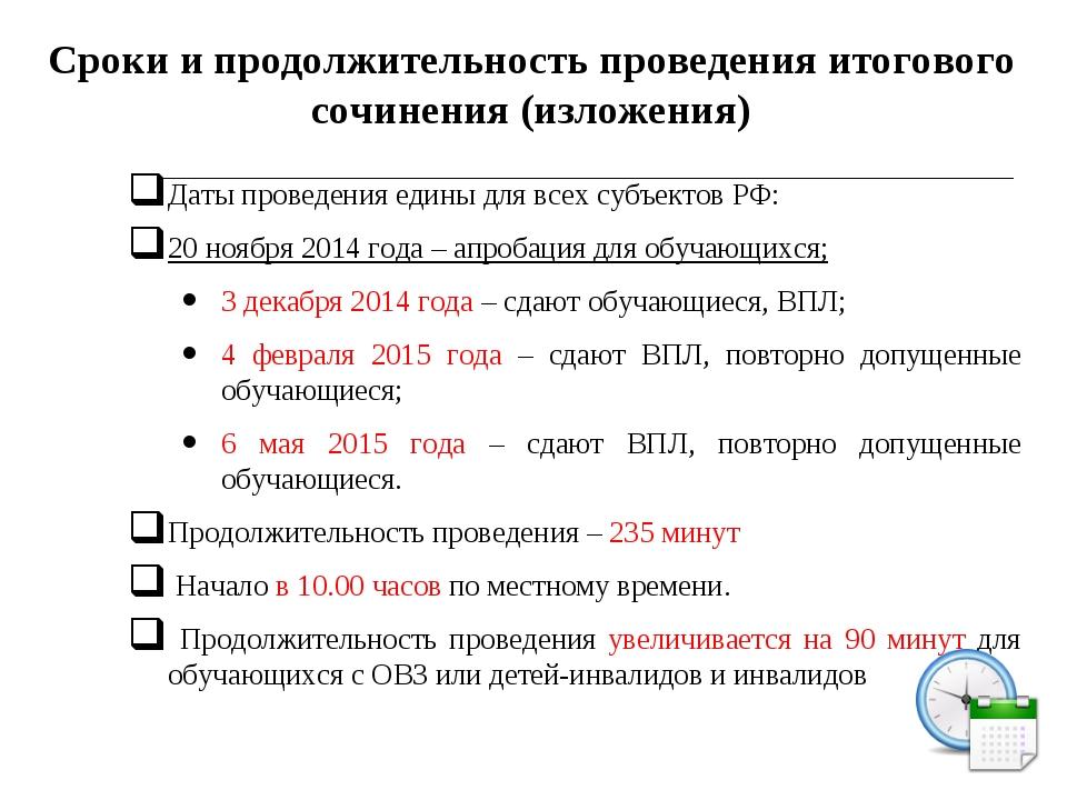 * Даты проведения едины для всех субъектов РФ: 20 ноября 2014 года – апробаци...