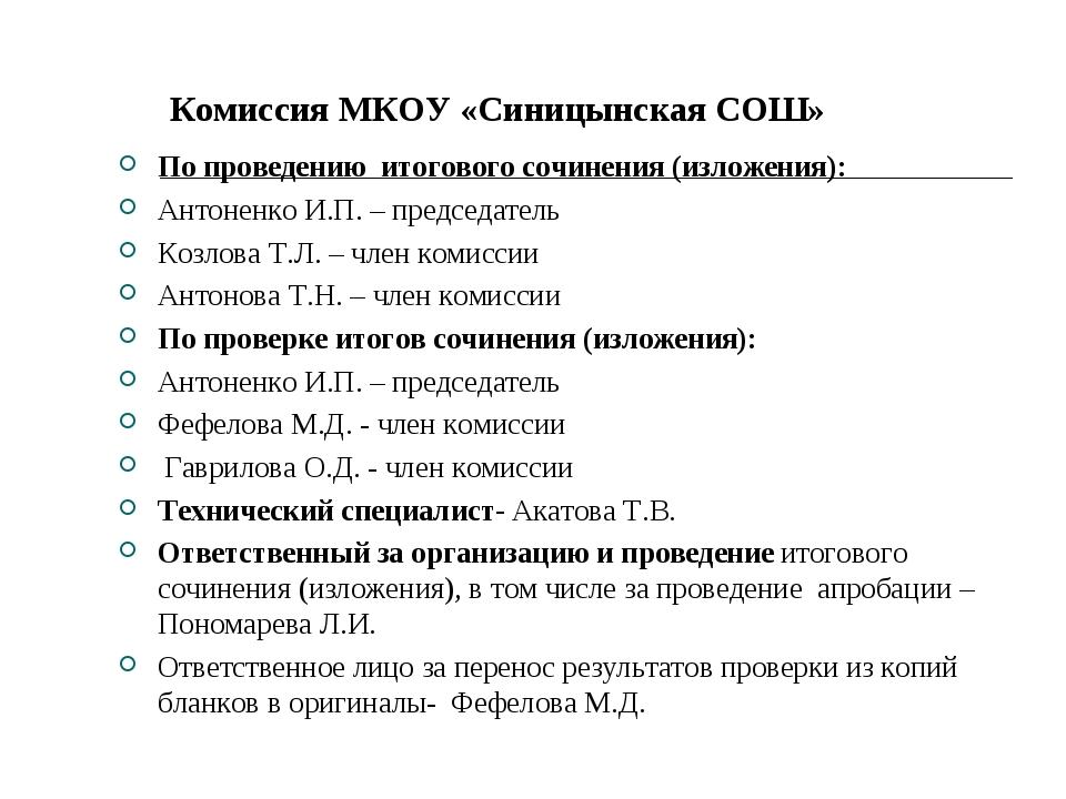 Комиссия МКОУ «Синицынская СОШ» По проведению итогового сочинения (изложения)...