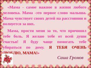 «Мама - самое важное в жизни любого человека. Мама -это первое слово малыша.