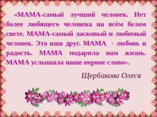 «МАМА-самый лучший человек. Нет более любящего человека на всём белом свете.