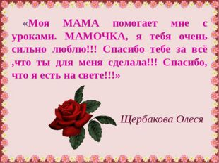 «Моя МАМА помогает мне с уроками. МАМОЧКА, я тебя очень сильно люблю!!! Спаси