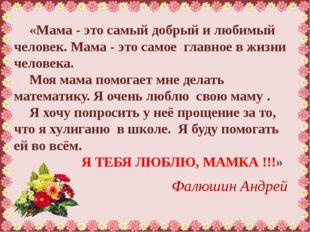 «Мама - это самый добрый и любимый человек. Мама - это самое главное в жизни