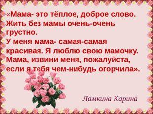 Ламкина Карина «Мама- это тёплое, доброе слово. Жить без мамы очень-очень гру