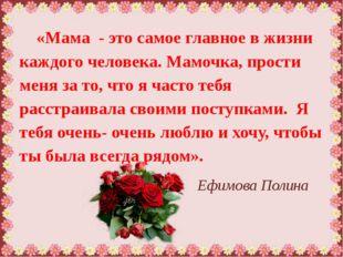 Ефимова Полина «Мама - это самое главное в жизни каждого человека. Мамочка, п