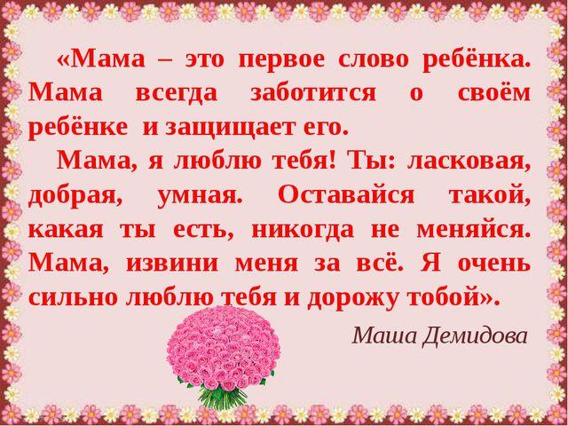 «Мама – это первое слово ребёнка. Мама всегда заботится о своём ребёнке и защ...