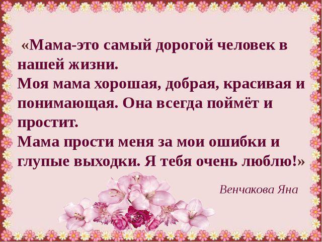 «Мама-это самый дорогой человек в нашей жизни. Моя мама хорошая, добрая, кра...