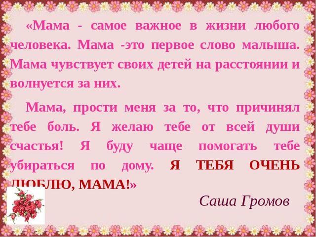 «Мама - самое важное в жизни любого человека. Мама -это первое слово малыша....