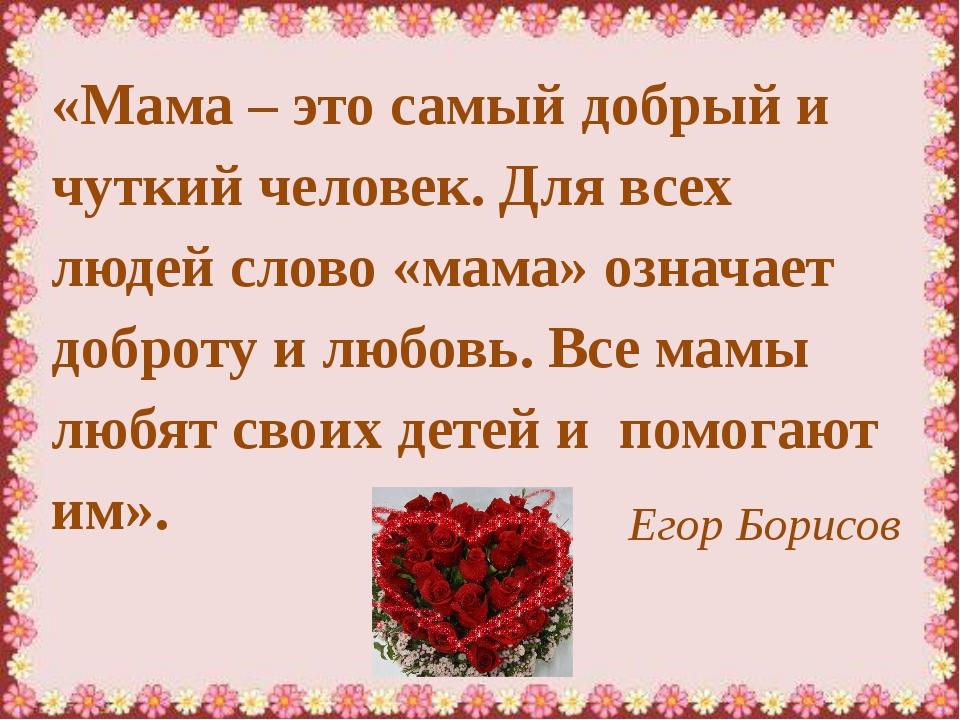 «Мама – это самый добрый и чуткий человек. Для всех людей слово «мама» означа...