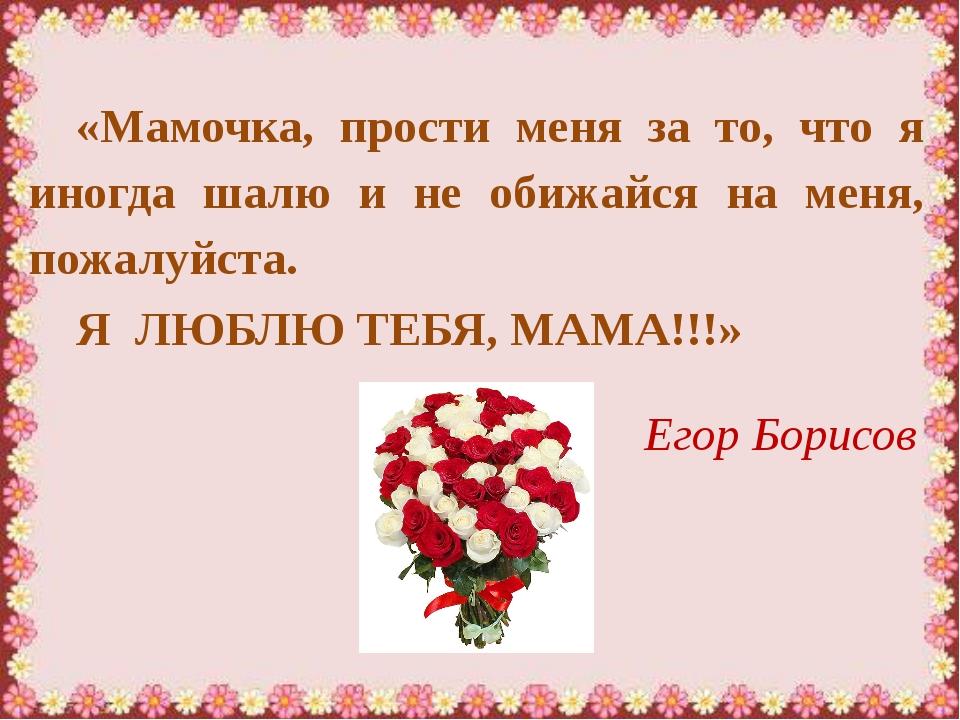 Привет подружки, открытка прости мамочка
