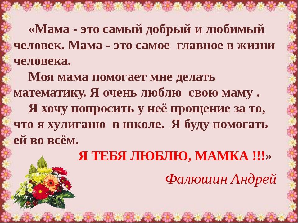 «Мама - это самый добрый и любимый человек. Мама - это самое главное в жизни...