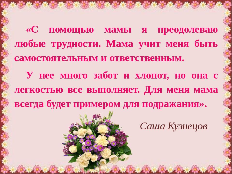 «С помощью мамы я преодолеваю любые трудности. Мама учит меня быть самостояте...