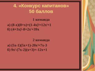 4. «Конкурс капитанов» 50 баллов 1 команда а) (8-х)(8+х)+(1-4х)2=12х2+1 б) (4