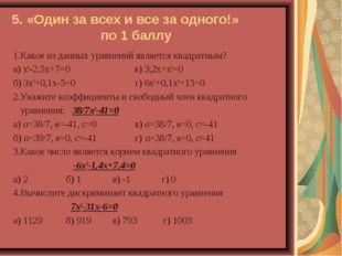 5. «Один за всех и все за одного!» по 1 баллу 1.Какое из данных уравнений явл