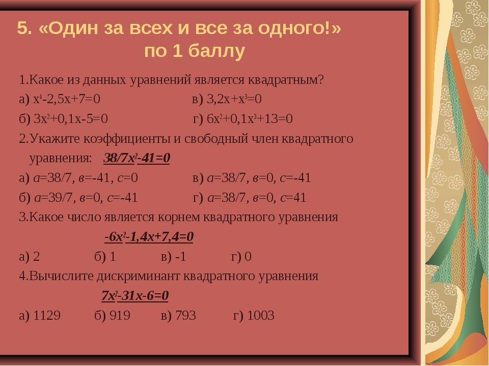 5. «Один за всех и все за одного!» по 1 баллу 1.Какое из данных уравнений явл...