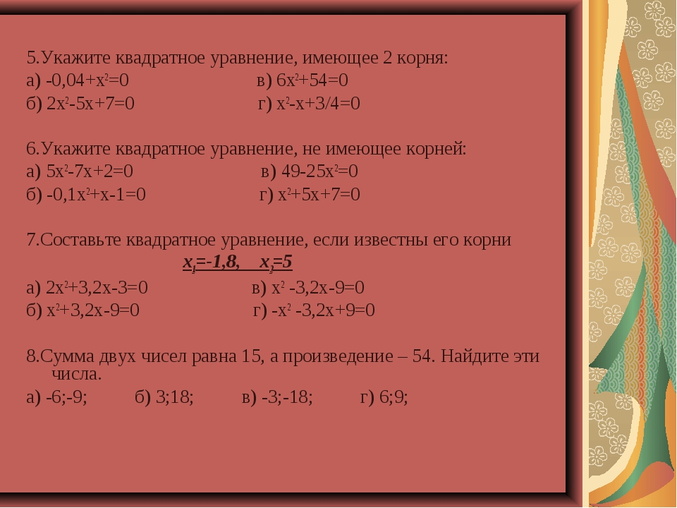 5.Укажите квадратное уравнение, имеющее 2 корня: а) -0,04+х2=0 в) 6х2+54=0 б)...