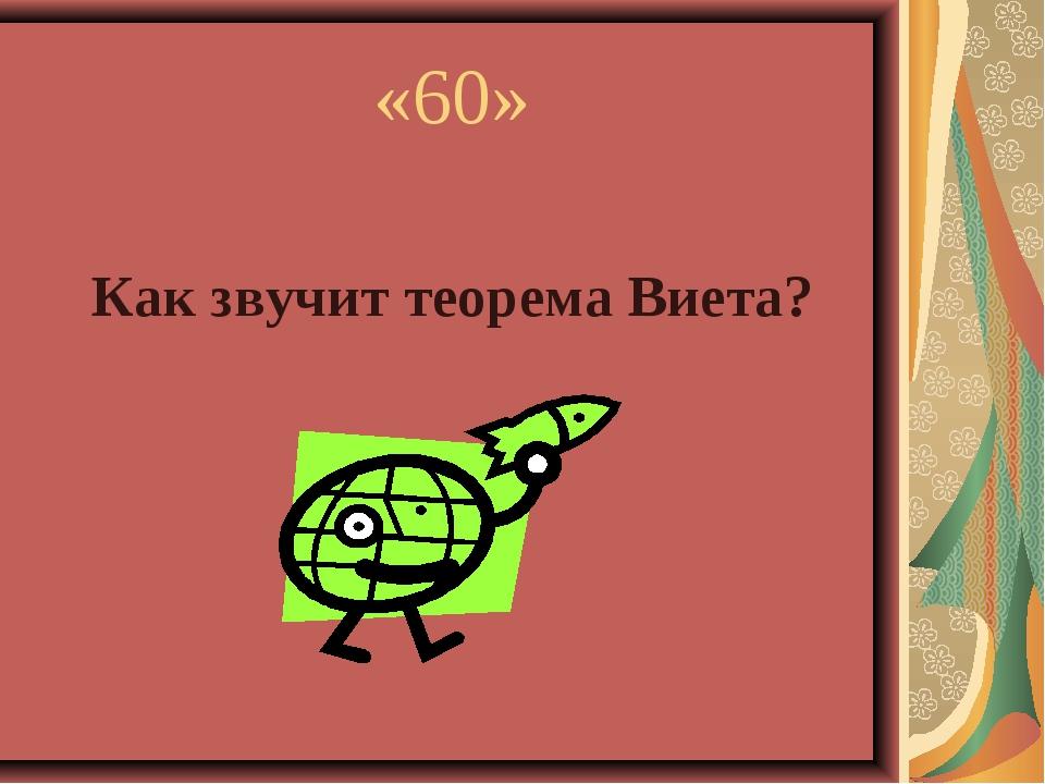 «60» Как звучит теорема Виета?