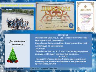 Достижения учеников Достиженияучеников  2012-2013 ЖиенбаеваБахытгуль11д- 1 м