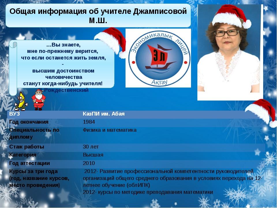 Общая информация об учителе Джамписовой М.Ш. …Вы знаете, мне по-прежнему вери...