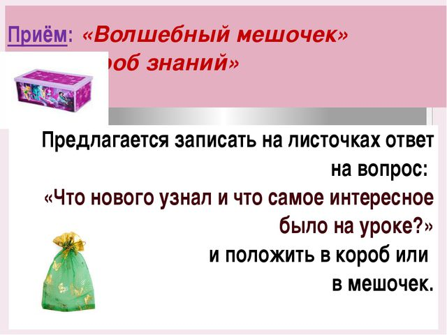 Приём: «Волшебный мешочек» или «Короб знаний» Предлагается записать на листоч...