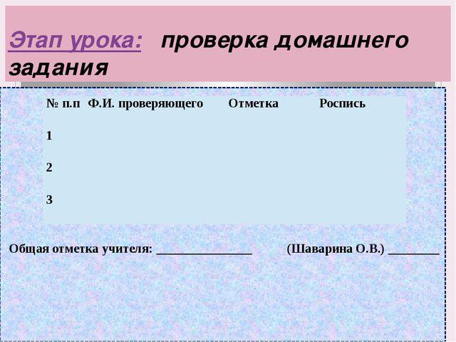 Этап урока: проверка домашнего задания Общая отметка учителя: _______________...
