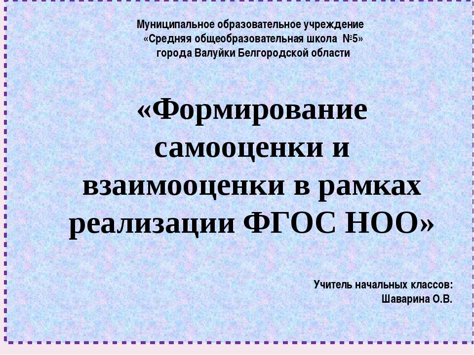 Учитель начальных классов: Шаварина О.В. Муниципальное образовательное у...