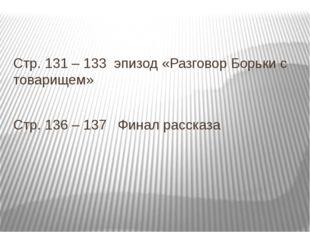 Стр. 131 – 133 эпизод «Разговор Борьки с товарищем» Стр. 136 – 137 Финал рас