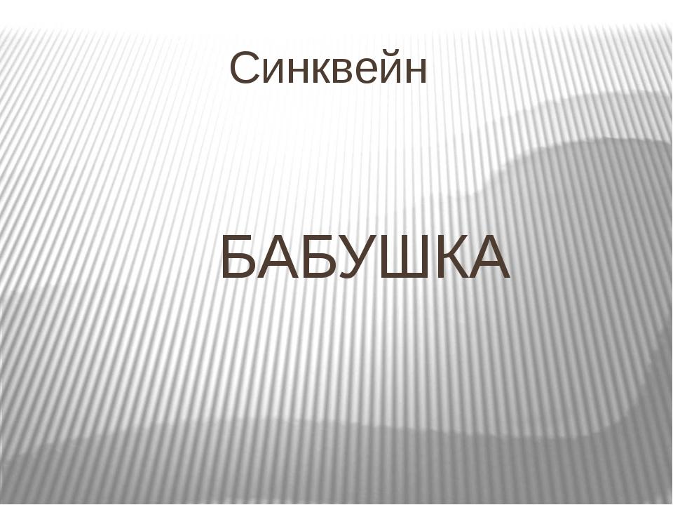 Синквейн БАБУШКА