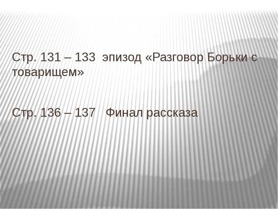 Стр. 131 – 133 эпизод «Разговор Борьки с товарищем» Стр. 136 – 137 Финал рас...
