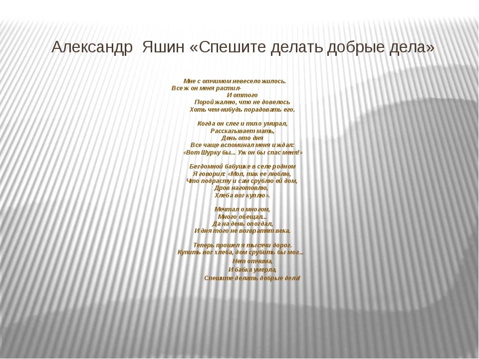 Александр Яшин «Спешите делать добрые дела» Мне с отчимом невесело жилось. Вс...