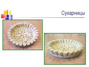 Сухарницы